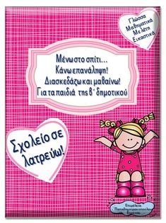 Birthday Display, Greek Language, Home Schooling, Special Education, Classroom Decor, Second Grade, Worksheets, Literature, Kindergarten