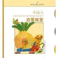 童书名家:王祖民 Pineapple, Author, Fruit, Illustration, Pinecone, The Fruit, Illustrations, Writers