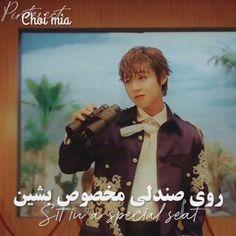 Funny Education Quotes, Funny Minion Videos, Boy Idols, K Pop Music, Kdrama, Korean, Singer, Kpop, Park