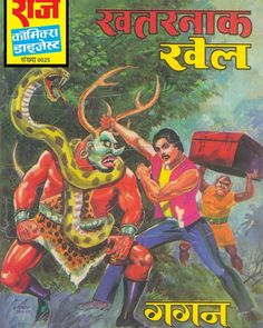 Did you read this comics??