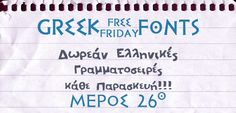 Ελληνικές Γραμματοσειρές Κάθε Παρασκευή – Μέρος 26o