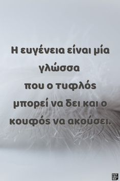 Psygrams Ideas in words Qoutes, Life Quotes, Greek Quotes, Best Quotes, Mindfulness, Wisdom, Feelings, Sayings, Words