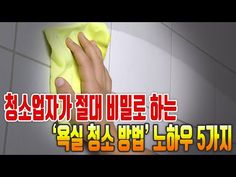 청소업자가 절대 비밀로 하는 '욕실 청소 방법' 노하우 5가지 - YouTube Brain Waves, Household Chores, Home Organization, Good Things, Tips, Homemaking, House Chores, Advice, Hacks