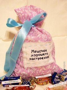 Мешочек хорошего настроения. Отличная идея подарка.   MyCoziness.ru