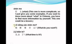 """Hi, my dear friends. I just update my Chinese language Learning program. Please check the new lesson! http://youtu.be/smSX2Pg6UCk This lesson is about How to use """"when, where, how, what and who"""" to ask questions in Chinese. These are all the important phrase in Chinese learning."""
