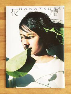 花椿 Editorial Photography, Portrait Photography, Photography Ideas, Magazine Japan, Jp Magazine, Osaka, Aesthetic Women, Ad Art, Book Layout