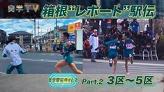 "箱根""レポート""駅伝2020!【3区〜5区】 - YouTube Times Square, Street View, Athletic, Youtube, Travel, Viajes, Athlete, Deporte, Destinations"