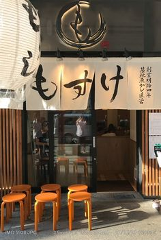 Japanese Restaurant Interior, Noren Curtains, Curtain Designs, Cafe Design, Facade, Entrance, Ideas Para, Noodles, House