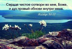 Бог всегда рядом. Православные цитаты. Христианские цитаты. - СЧАСТЬЕ ЕСТЬ! Психология. Философия. Мудрость. Книги.