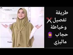 Niqab Fashion, Fashion Dresses, Sewing Tutorials, Sewing Patterns, Velvet Dress Designs, Hijab Niqab, Turban Hat, Hijab Tutorial, Designer Dresses