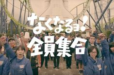 From a television commercial that gives a humorous twist to a theme park's impending closure to hotels staffed by robots, tactics to capitalize on company Typography Logo, Logos, Attraction, Culture, Japan, Humor, Park, Creative, Movie Posters