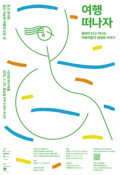 토크콘서트 여행떠나자 Talkshow Let's leave on a trip - bohuy kim Typography Poster, Graphic Design Typography, Korea Design, Eye Illustration, Art Direction, Mini Albums, Cool Designs, Layout, Let It Be