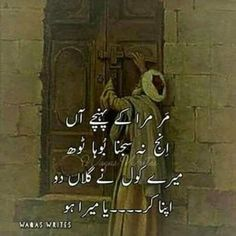 Poetry Quotes In Urdu, Urdu Poetry Romantic, Love Poetry Urdu, My Poetry, Rumi Quotes, Poetry Books, Words Quotes, Deep Poetry, Sad Quotes