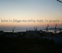 Inspiring image greek, greek quotes, Ελληνικά, λοβ, γκρεεκ, greek lyrics, σ αναζητώ στη σαλονικη, mhtropanos, μητροπανος #3468643 by loren@ - Resolution 1280x1280px - Find the image to your taste Favim, Song Quotes, Greek, Songs, Beach, Water, Outdoor, Music Quotes, Gripe Water