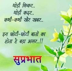 Hindi Good Morning Quotes, Good Morning Images, Radha Rani, Hindi Quotes, Gud Morning Images, Good Morning Picture