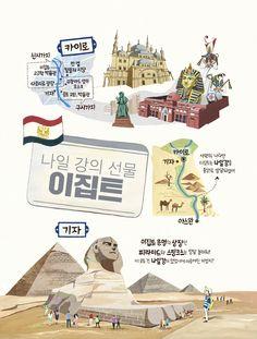 Illustration about Egypt [ Kim su yeon ]