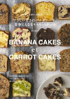 『やさしい甘さのバナナケーキ、食事にもなるキャロットケーキ』