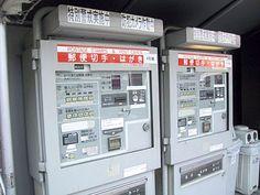 郵便切手はがき自動販売機 これ昔あったな~最近見ない。 Japanese postage stamp,vending machine I haven't seen this fir a long time...