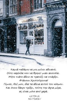 Greek, Snow, Quotes, Outdoor, Life, Quotations, Outdoors, Greek Language, Qoutes