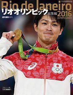 リオオリンピック総集編 2016年 9/5号 [雑誌] (週刊朝日増刊), http://www.amazon.co.jp/dp/B01JKW5ZX0/ref=cm_sw_r_pi_awdl_x_MhDWxbJJ23YNF