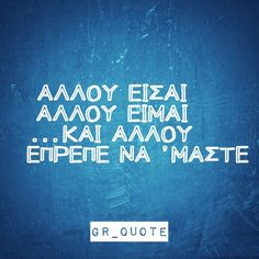 . Love Quotes For Boyfriend, Greek Quotes, True Words, Philosophy, Truths, It Hurts, Lyrics, Alternative, Thoughts