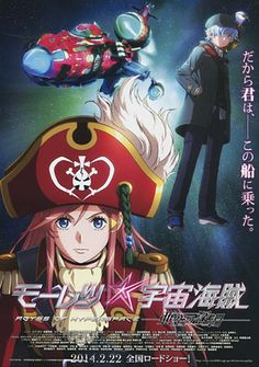 jpeg_artifacts katou_marika mouretsu_pirates mugen_kanata possible_duplicate tagme uniform All Anime, Anime Art, Watch Free Anime, Letter Of Marque, Bodacious Space Pirates, Pirate Movies, Online Anime, Episode Online, Anime Films