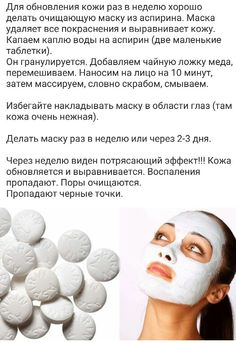 Маски Best Beauty Tips, Beauty Make Up, Beauty Care, Beauty Skin, Health And Beauty, Best Skin Care Regimen, Makeup Looks Tutorial, Health And Fitness Articles, Face Treatment