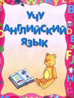Учу английский язык.. Обсуждение на LiveInternet - Российский Сервис Онлайн-Дневников