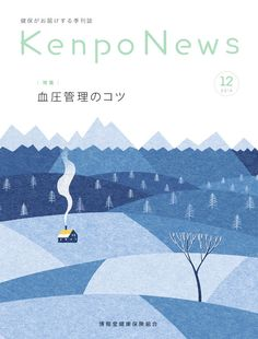 Cover Illustration for Kenpo News, December 2014, on Behance, by Ryo Takemasa