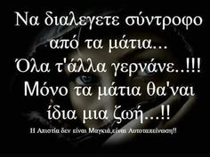 Philosophical Quotes, Greek Words, Greek Quotes, Pretty Words, Wise Words, Quotations, About Me Blog, Jokes, Inspirational Quotes