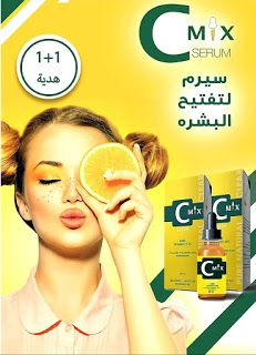 فوائد فيتامين سي للعناية بالبشرة Vitamin C Benefits Vitamins Serum