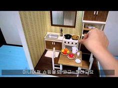 미니어쳐 공방 스위트돌하우스 (초급반) 후기 / 미니어쳐 주방 /miniature kitchen/ミニチュア だいどころ - YouTube