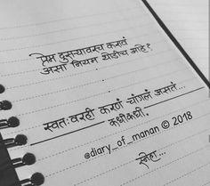 Marathi Msg, Marathi Poems, Hindi Quotes, Quotations, Me Quotes, Calligraphy Quotes, Caligraphy, My Emotions, Feelings