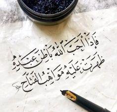 فإذا أحب الله باطن عبده .. ظهرت عليه مواهب الفتاح
