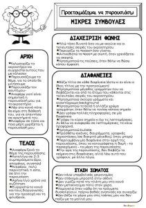Special Education, Leadership, Greek, Teacher, Bullet Journal, Classroom, Science, Learning, School