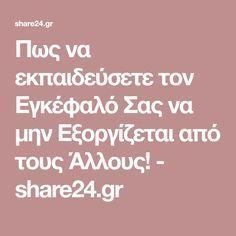 Πως να εκπαιδεύσετε τον Εγκέφαλό Σας να μην Εξοργίζεται από τους Άλλους! - share24.gr Awakening, Psychology, Conditioner, Spirit, Healthy, Inspiration, Biblical Inspiration, Psicologia, Psych