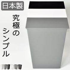 kcudが辿り着いた究極のシンプル。日本製 kcud クード シンプル スリム ワイド ゴミ箱 ごみ箱 ダストボックス ふた付き おしゃれ 分別 45L可 45リットル可 キッチン インテリア雑貨 北欧 かわいい デザイン 生ごみ オムツ 見えない キャスター 収納 カウンター 3分別 スクエア 薄型 大容量 岩谷マテリアル Recycling Center, Outdoor Life, Clean Up, Home Organization, Cool Kitchens, Diy And Crafts, Cool Designs, How To Plan, House Styles