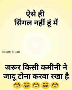 Book club meme funny laughing new Ideas Funny Quotes In Hindi, Funny Attitude Quotes, Jokes In Hindi, Jokes Quotes, New Quotes, Funny Love Jokes, Latest Funny Jokes, Cute Funny Quotes, Funny Facts