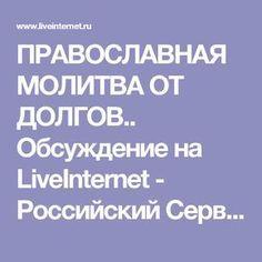 ПРАВОСЛАВНАЯ МОЛИТВА ОТ ДОЛГОВ.. Обсуждение на LiveInternet - Российский Сервис Онлайн-Дневников