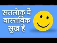 सतलोक में वास्तविक सुख है | Sant Rampal Ji Satsang | SATLOK ASHRAM - YouTubeअवश्य जानिए देखिए इस वीडियो को God Healing Quotes, Spiritual Quotes, Geeta Quotes, Allah God, Spiritual Teachers, God Prayer, God Pictures, Happy Diwali, Quotes About God