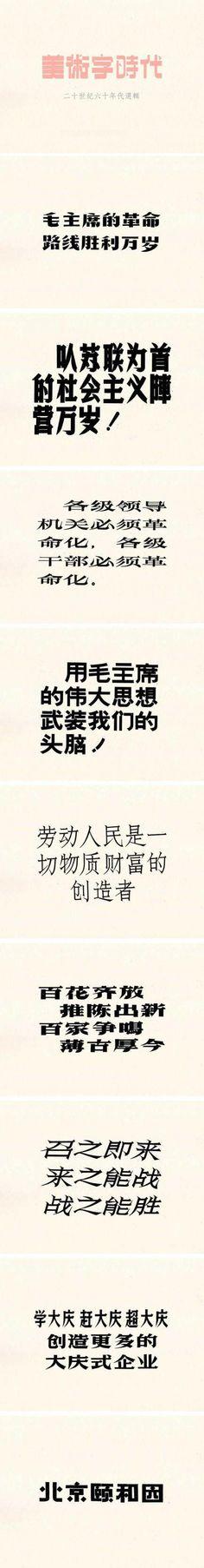 【美术字时代:二十世纪六十年代选辑】一组二十世纪六十年代的美术字选辑,来自设计师张弥迪的搜集。