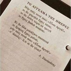 """""""Τ'ακούς;..Ότι κι'αν γίνει!"""" .  #Α.Σαμαράκης Poem Quotes, Wisdom Quotes, Words Quotes, Quotes To Live By, Funny Quotes, Life Quotes, Sayings, Unique Quotes, Meaningful Quotes"""