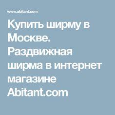Купить ширму в Москве. Раздвижная ширма в интернет магазине Abitant.com