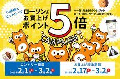 ローソンお買い上げポイント5倍キャンペーン|campaign,keyvisual,character,pop,yellow ポンタかわいい♡