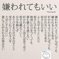 名言 Gray Things gray color to skin Wise Quotes, Famous Quotes, Inspirational Quotes, Japanese Quotes, Book Works, Special Words, Famous Words, Meaningful Life, Positive Words