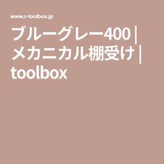ブルーグレー400 | メカニカル棚受け | toolbox