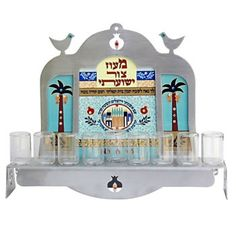 Maoz Tzur Oil Hanukkah menorah.  Designed by Israeli Judaica artist Dorit Klein, this impressive Hanukkah menorah is made of laser-cut stainless steel. The Hanukkah menorah is kindled using olive oil with wicks. The candle holders are made of glass and can be removed and washed. Dorit Klein has written on the front of the menorah part of the traditional Hanukkah song, Maoz tzur.