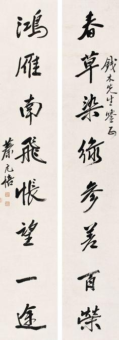 蔡元培书法欣赏_伍佰艺书画网_传送门