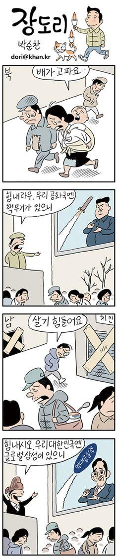 [장도리]2017년 1월 25일