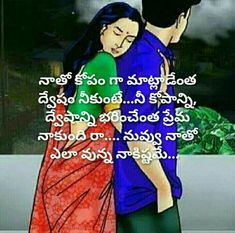 Love Quotes in Telugu Love My Husband Quotes, Some Love Quotes, Love Quotes For Girlfriend, Famous Love Quotes, Wife Quotes, Love Quotes In Telugu, Telugu Inspirational Quotes, Feel My True Love, Love Letters Quotes